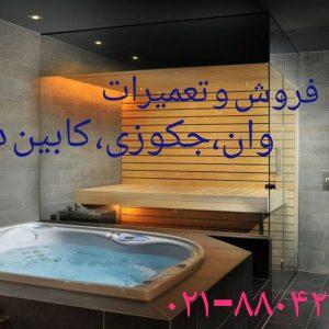 تعمیر وان_جکوزی۰۹۱۲۱۵۰۷۸۲۵