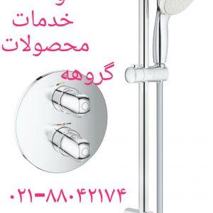 فروش و خدمات محصولات گروهه09121507825