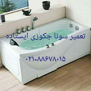 تعمیر سونا_جکوزی09121507825