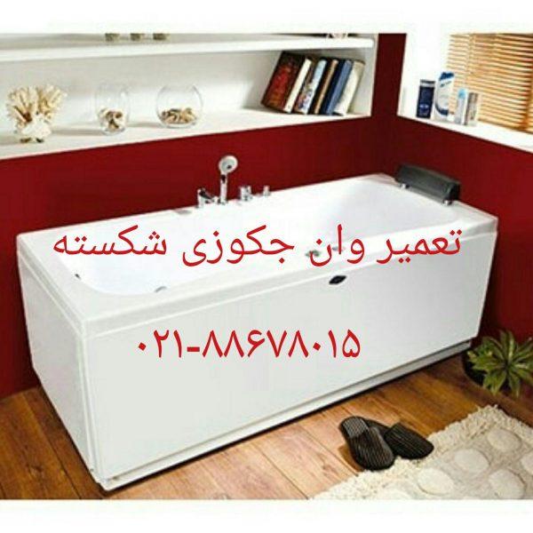 تعمیر وان_جکوزی توکار09121507825