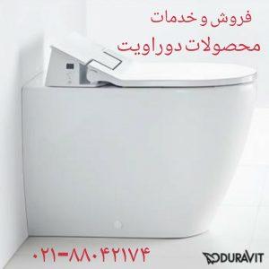 نمایندگی رسمی دوراویت آلمان در ایران DURAVIT