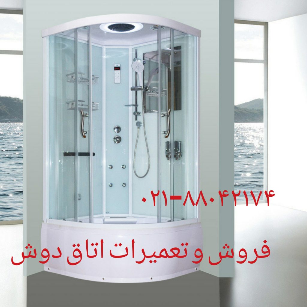 تعمیر کابین دوش حمام 09121507825