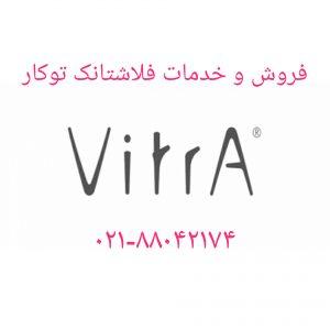فروش و خدمات محصولات ویترا