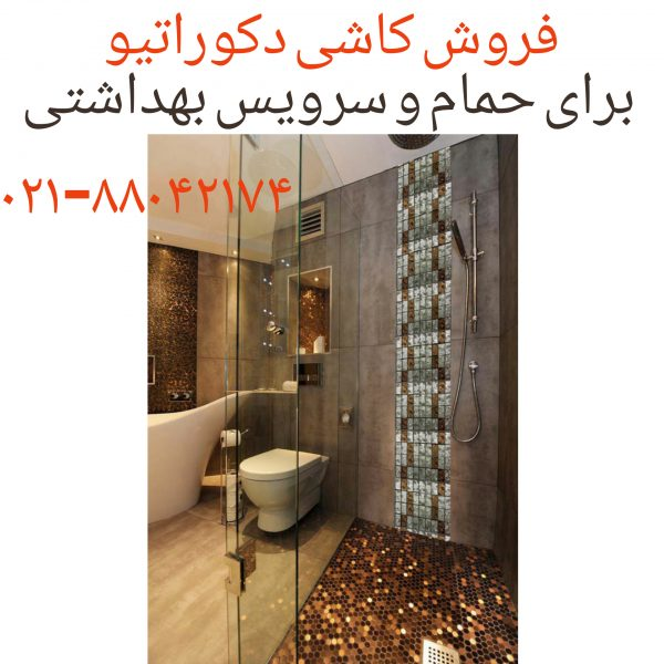 فروش کاشی دکوراتیو۰۹۱۲۱۵۰۷۸۲۵_فروش کاشی حمام وسرویس بهداشتی