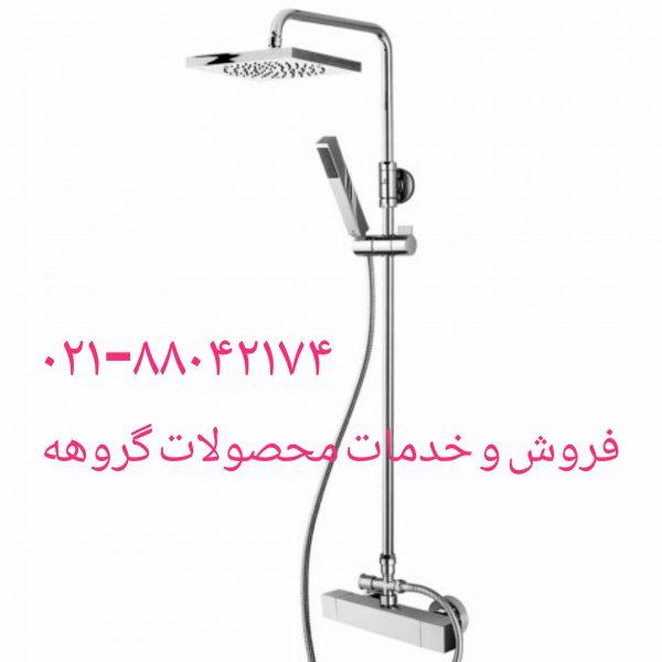 فروش گروهه_خدمات گروهه88042174