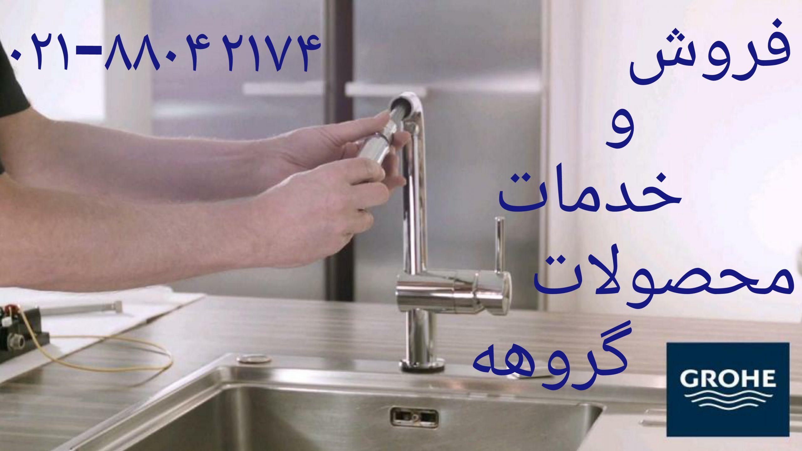 تعمیر شیر حمام گروهه88042174 فروش و خدمات گروهه گارانتی و تعمیرات شیر های گروهه
