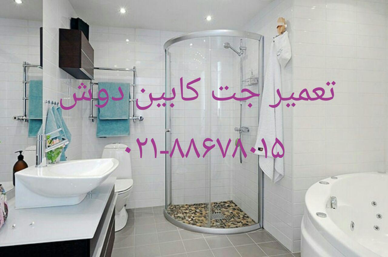 تعمیر و خدمات وان_جکوزی حمام با تیم خدمات فنی مرادی