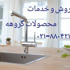 فروش و خدمات محصولات گروهه grohe -22708974