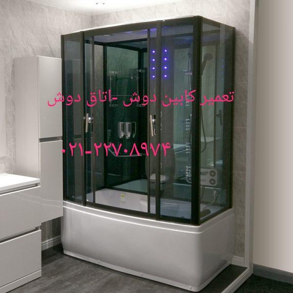 تعمیر برق وان _ جکوزی09121507825
