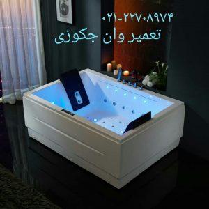 تعمیر وان _ جکوزی حمام اتاق خواب09121507825