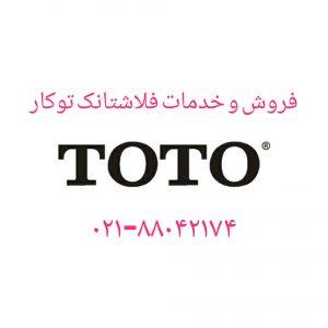 فروش و خدمات محصولات توتو toto -22708974