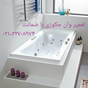 تعمیر وان _ جکوزی در تهران کرج 09121507825