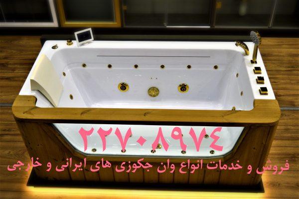 تعمیر سونا جکوزی,سونا بخار,,وان جکوزی,کابین دوش22708974 توسط خدمات فنی مهندسی مرادی