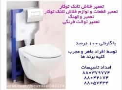 فروش و تعمیرات فلاش تانک توکار _ وال هنگ-توالت فرنگی 09121507825