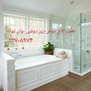 تعمیر وان جکوزی در زعفرانیه-09121507825