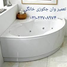 تاسیسات ساختمانی حمام-وان جکوزی کابین دوش 09121507825
