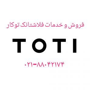 فروش و خدمات محصولات توتی toti -22708974